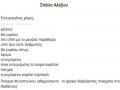 Στέλλα Αλεξίου - Πελαγία Φυτοπούλου, Ευτυχισμένες Μέρες