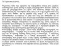 Αναστασίου Ελένη - Το Γεράκι και ο Λϋκος (1)