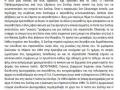 Βόγγλη Δήμητρα - Η Λίστα του Σίντλερ  (1)