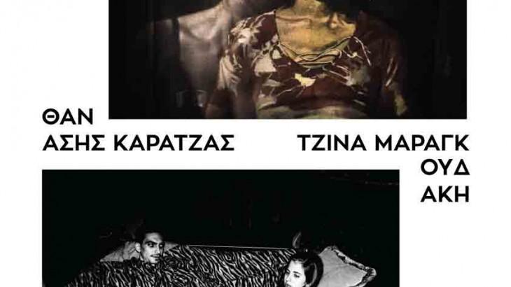 poster_thanasis