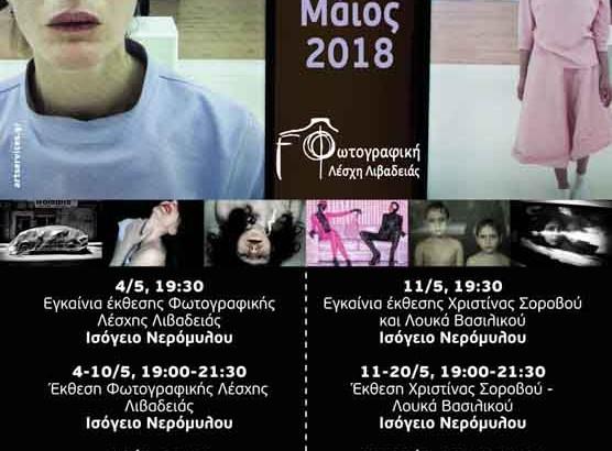 mhnas_fotografias_maios_2018-2