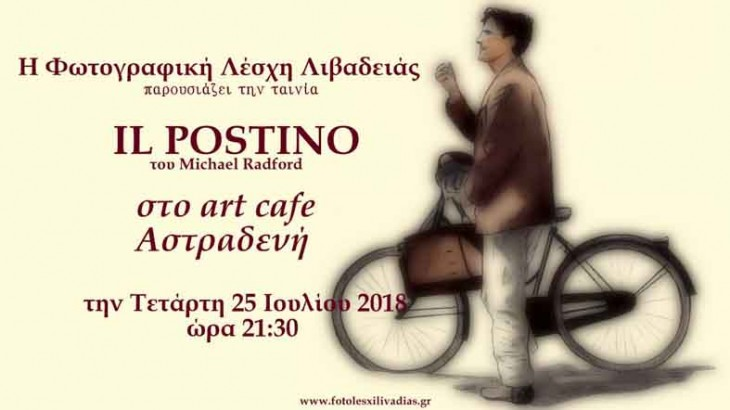 αφίσα_il postino
