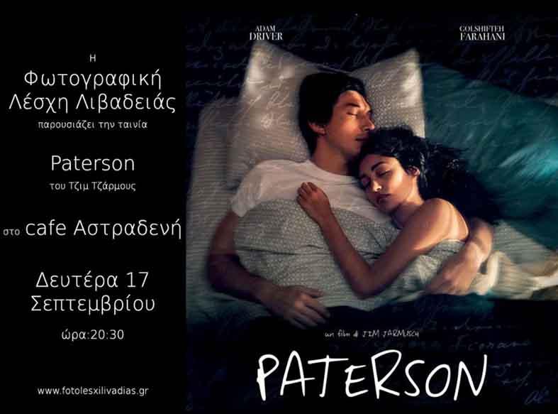 Αφισα_Paterson