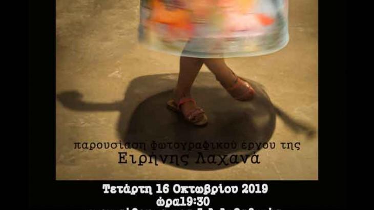 αφισα_ΛΑΧΑΝΑ ΕΙΡΗΝΗ