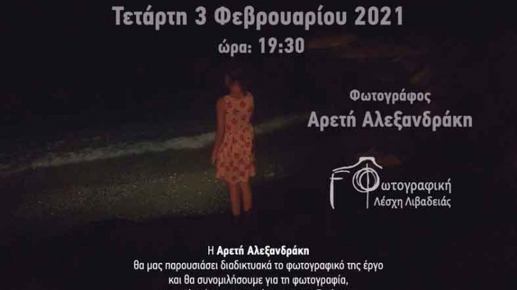 FLL_parousiasi_2021 4